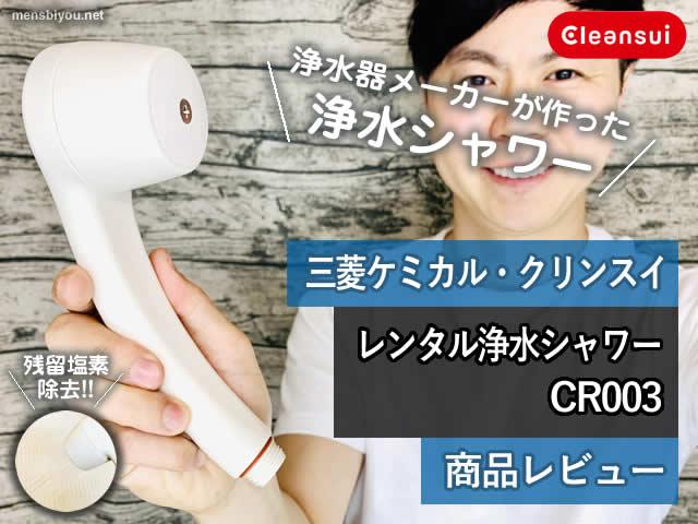 【美肌・美髪】浄水器メーカーが作ったレンタル浄水シャワーCR003-00