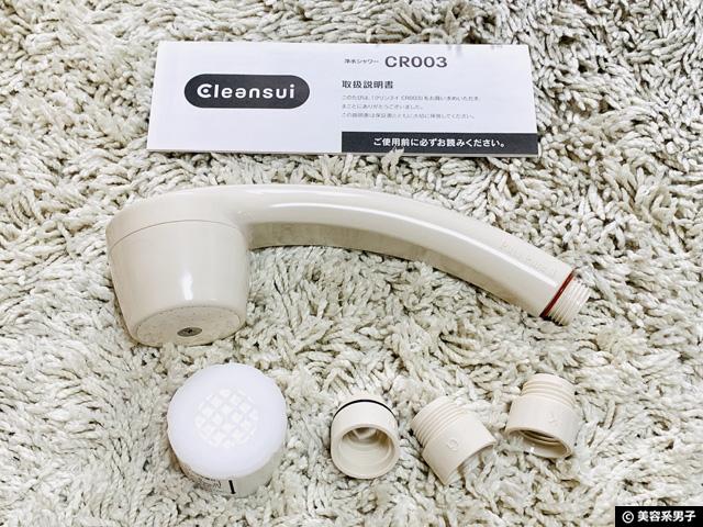 【美肌・美髪】浄水器メーカーが作ったレンタル浄水シャワーCR003-01