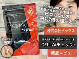 【実感度90%以上】還元型E-TEN配合サプリメントCELLA(チェッラ)-00