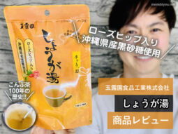 【冷え性】こんぶ茶生誕103年目 玉露園「生姜湯」効果と効能-00