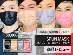 【1週間で5万枚売れた】ISDG医食同源スパンレース不織布カラーマスク-00