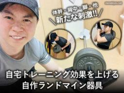 【筋トレ】自宅トレーニング効果を上げるランドマイン器具-自作-00