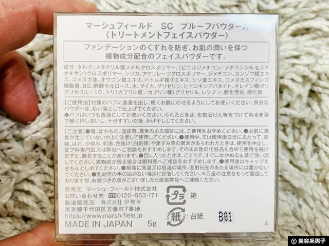 【マスク崩れ】マーシュフィールド プルーフパウダー使い方-口コミ-02