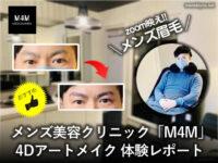 【メンズ眉毛】芸能人も通う東京4Dアートメイク「M4M」体験レポ-値段-00