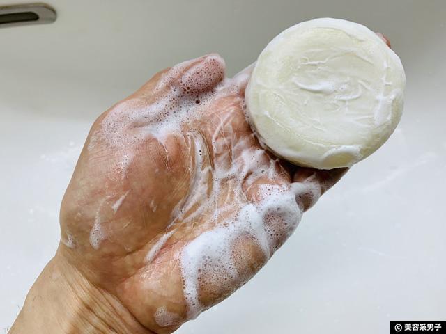 【創業135年の歴史】サリチル酸(BHA)配合ニキビ予防「明色美顔石鹸」-03