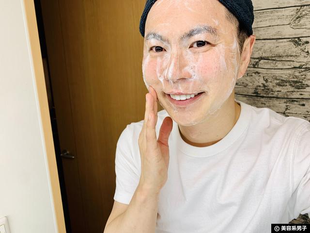 【創業135年の歴史】サリチル酸(BHA)配合ニキビ予防「明色美顔石鹸」-04
