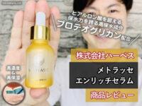【美肌】プロテオグリカン配合美容液メトラッセ エンリッチセラム-00
