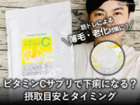 【筋トレ】ビタミンCサプリで下痢になる?摂取目安とタイミング-00