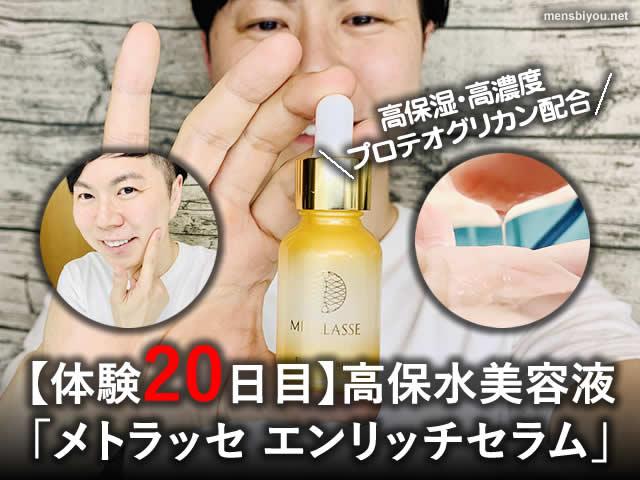 【体験20日目】高保水美容液「メトラッセ エンリッチセラム」口コミ-00
