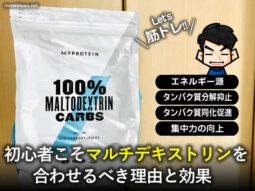 【筋トレ】初心者こそマルチデキストリンを合わせるべき理由と効果-00