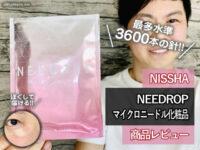 【皮膚科学のスキンケア】マイクロニードル化粧品「NEEDROP」口コミ-00
