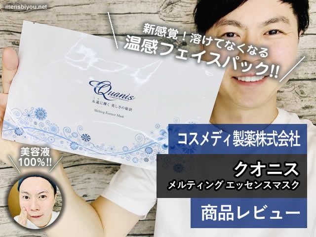 【溶けてなくなる】フェイスパック「メルティングエッセンスマスク」-00