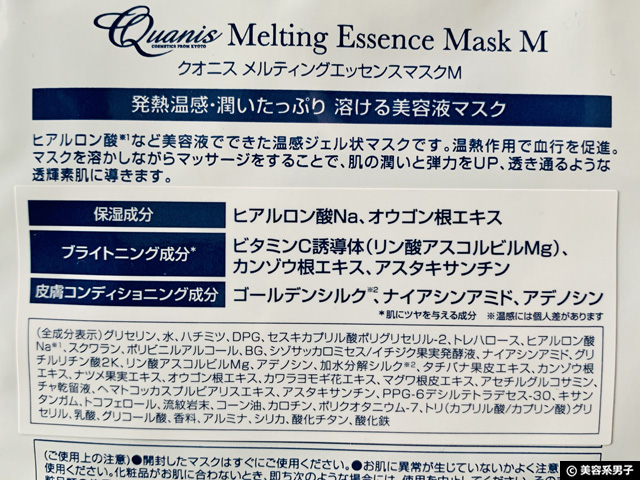 【溶けてなくなる】フェイスパック「メルティングエッセンスマスク」-02
