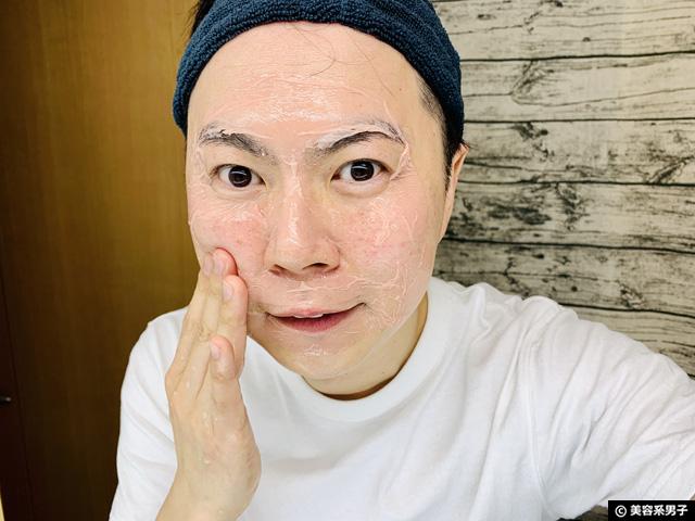 【溶けてなくなる】フェイスパック「メルティングエッセンスマスク」-07
