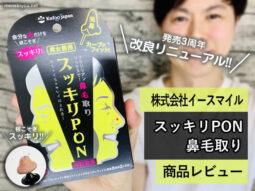 【ランキング1位】簡単ワックス脱毛「スッキリPON鼻毛取り」口コミ-00