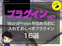【ブログ講座】WordPressを始める前に入れておくべきプラグイン16選