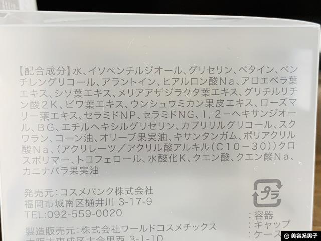 cosme-bank-yowahadadanshi-02