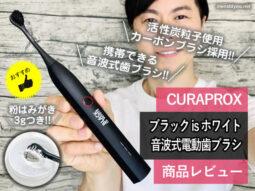 【ホワイトニング】クラプロックス 音波式電動歯ブラシ-口コミ-00