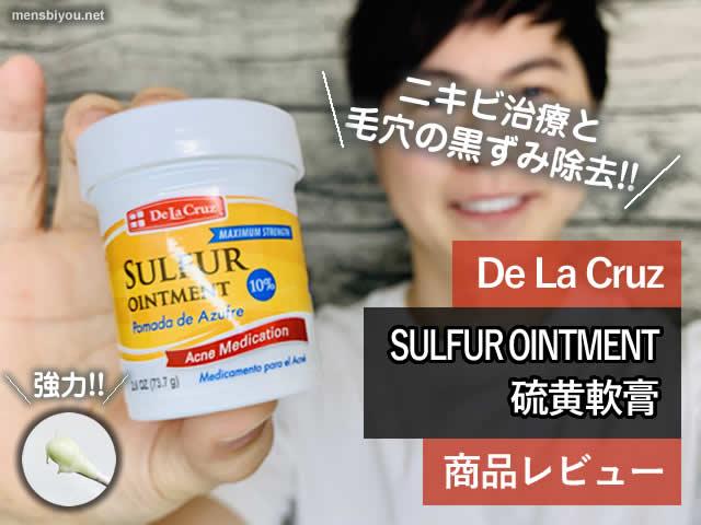 【ニキビ対策】毛穴も綺麗に硫黄軟膏「DeLaCruz SULFUR OINTMENT」-00