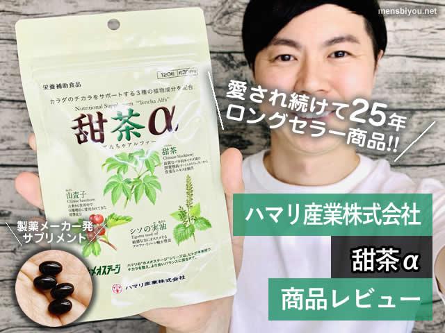 【累計売上9万袋突破】製薬メーカー発の花粉症対策サプリ「甜茶α」-00