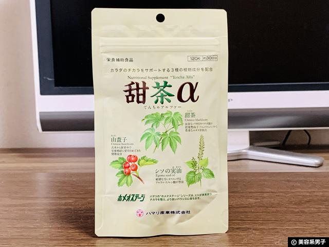 【累計売上9万袋突破】製薬メーカー発の花粉症対策サプリ「甜茶α」-01