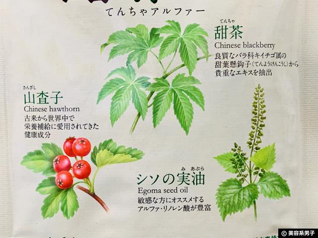 【累計売上9万袋突破】製薬メーカー発の花粉症対策サプリ「甜茶α」-02