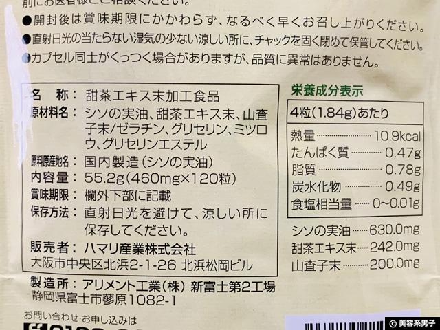 【累計売上9万袋突破】製薬メーカー発の花粉症対策サプリ「甜茶α」-03