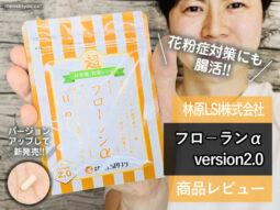 【花粉症対策】人気の腸活サプリがパワーUP「フローランα」口コミ-00