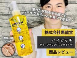 【お風呂場対応】ハイピッチ ディープクレンジングオイルW-口コミ-00