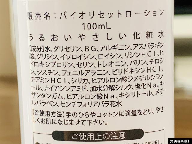 【美肌】ナイアシンアミド配合「バイオリセットローション」口コミ-02