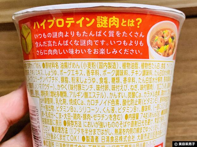 【高たんぱく&低糖質】カップヌードルPROは筋トレに有効か?口コミ-04