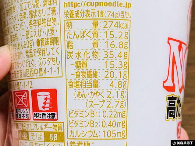【高たんぱく&低糖質】カップヌードルPROは筋トレに有効か?口コミ-05