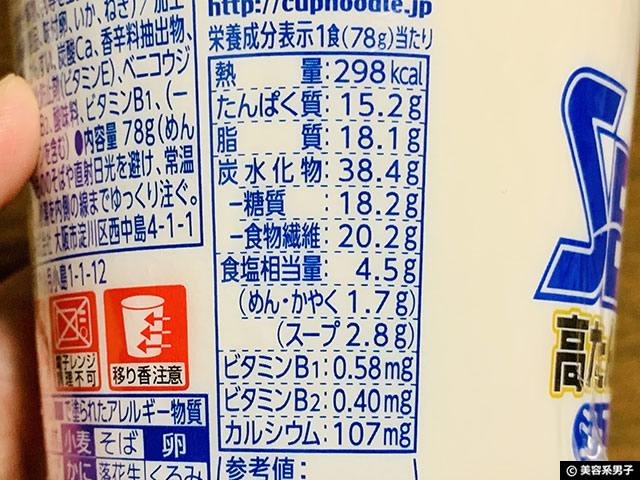 【高たんぱく&低糖質】カップヌードルPROは筋トレに有効か?口コミ-06