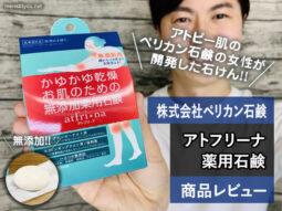 【創業73年】乾燥肌のための無添加石けん「アトフリーナ」体験開始-00