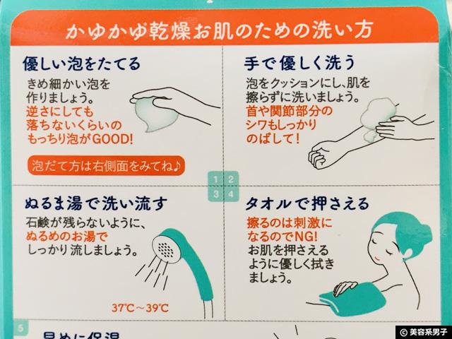【創業73年】乾燥肌のための無添加石けん「アトフリーナ」体験開始-03