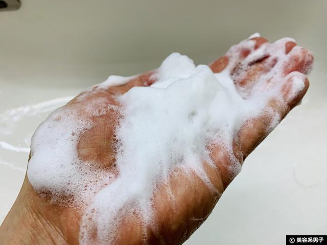 【創業73年】乾燥肌のための無添加石けん「アトフリーナ」体験開始-05