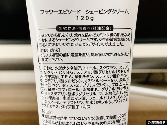 【敏感肌】スクワラン配合「ツルぴかシェービングクリーム」口コミ-02