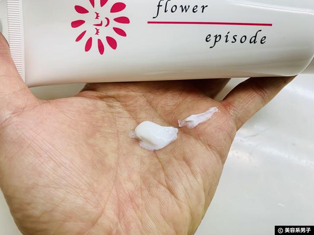 【敏感肌】スクワラン配合「ツルぴかシェービングクリーム」口コミ-03