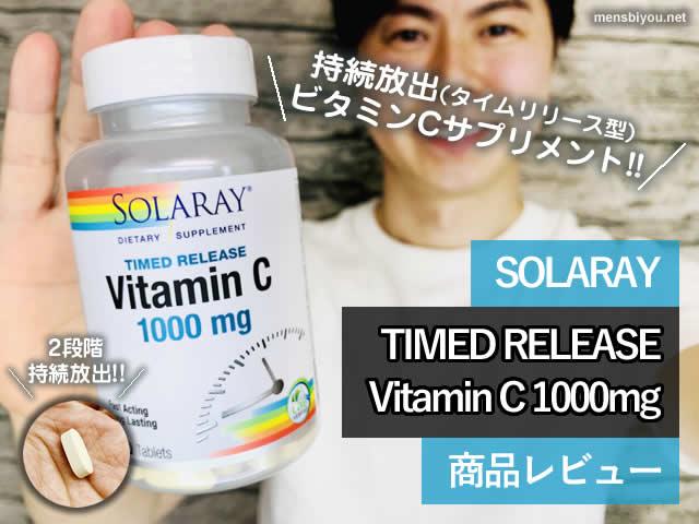 【抗酸化】Solaray(ソラレー)タイムリリース型ビタミンCサプリメント-00