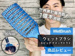 【累計販売1億個】ウェットブラシ ヘアブラシはオススメ?口コミ-00