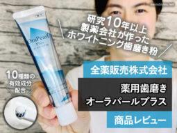 【ホワイトニング】製薬会社が作った歯磨き粉「オーラパールプラス」-00