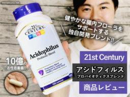 【10億の活性培養菌】21st Century「アシドフィルスPB」整腸サプリ-00