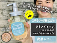 【化粧品成分一級SP推奨】コスパ最強シャンプー アミノメイソン 感想-00