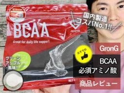 【筋トレ】国産BCAAならGronG(グロング)がコスパ高でおすすめ-00