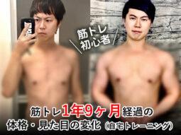 【筋トレ】自宅トレーニング1年9ヶ月経過の体格・見た目の変化-00