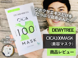 【韓国コスメ】ビーガン認証取得 美容パック「CICA100マスク」口コミ-00