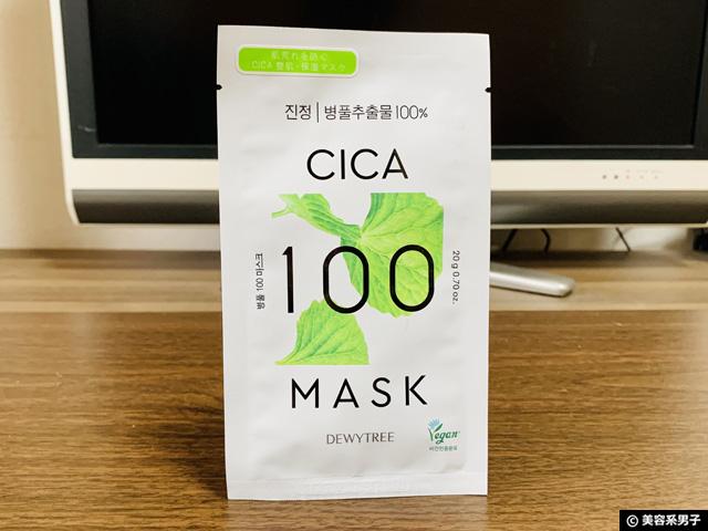 【韓国コスメ】ビーガン認証取得 美容パック「CICA100マスク」口コミ-01