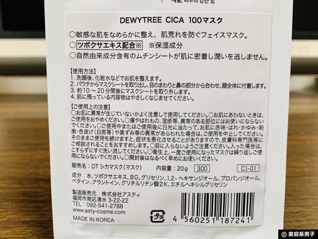 【韓国コスメ】ビーガン認証取得 美容パック「CICA100マスク」口コミ-02