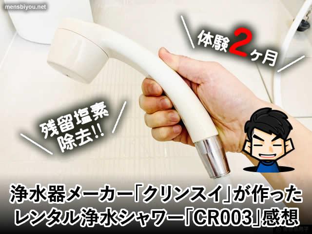 【体験2ヶ月】浄水器メーカークリンスイのシャワーヘッドCR003感想-00