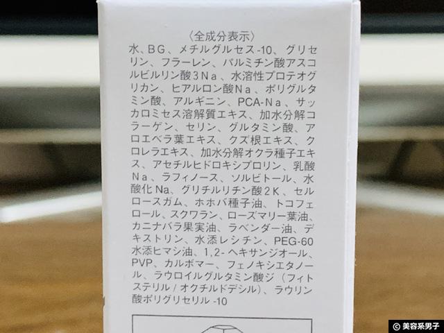 【フラーレン高配合】美容液「ホメオバウ エッセンス」体験開始-04